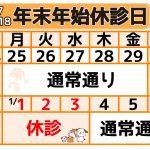 2017-18年末年診療日案内_掲示用のサムネイル