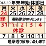 2018-19診療予定表のサムネイル