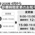 2020年4月_診療時間変更のお知らせ_A5配布用_200125のサムネイル