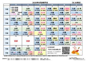 TK-0038_予定表カラーモノ_20209のサムネイル